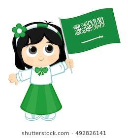 Girl Carrying Saudi Arabia Flag Saudi Arabia Flag Islamic Cartoon Saudi Flag