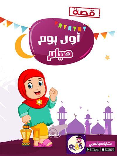 قصة جميلة عن صوم رمضان للاطفال بالصور قصة أول يوم صيام بالعربي نتعلم Arabic Kids Stories For Kids Ramadan