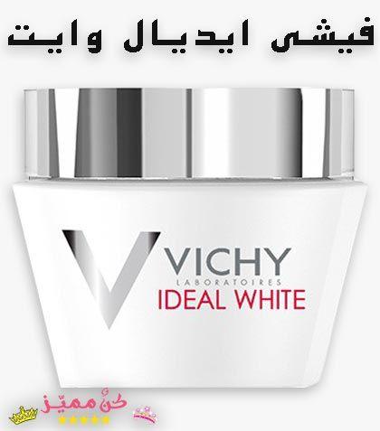 كريم ايديال للوجه و الكلف و البقع فيشي ايديال وايت و ايديال الاصلي Ideal Cream For Face Freckle Spots Vichy Ideal Whi Glassware Mugs Light Box