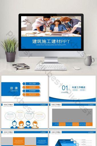 Blue Flat Creative Building Construction Building Ppt Template Pikbest Powerpoint Powerpoint Powerpoint Design Ppt Template