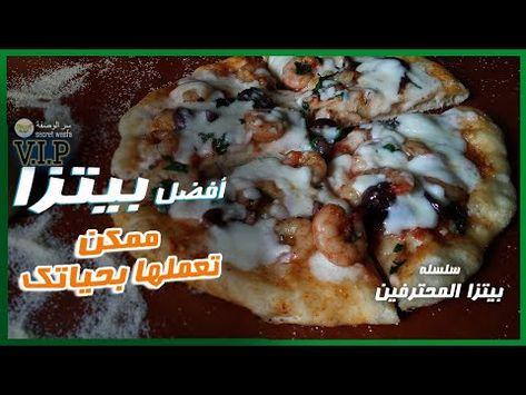 افضل بيتزا ممكن تعملها الحلقة الثالثة Youtube Recipes Secret Recipe Food