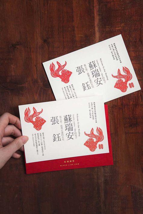 如魚得水-魚|中式結婚創意紅色明信片喜帖 | 台灣文創喜帖【紅線創藝】