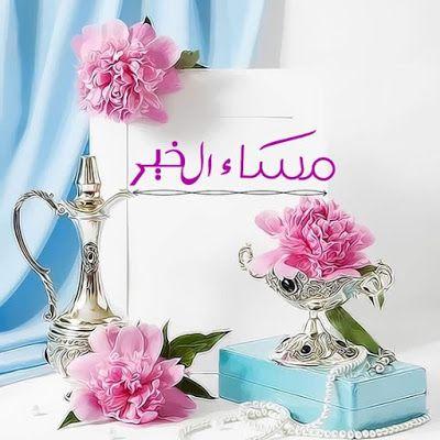 صور مساء الخير Good Morning Gif Animation Good Night Image Good Evening