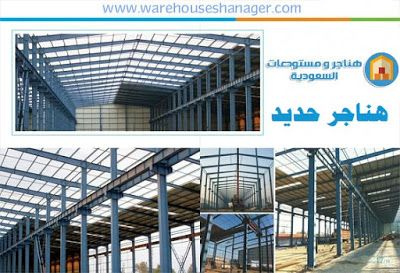 هناجر و مستودعات السعودية هناجر حديد مخازن و مستودعات تصميم وتركيب باسعار مم Steel Structure Buildings Steel Structure Structures