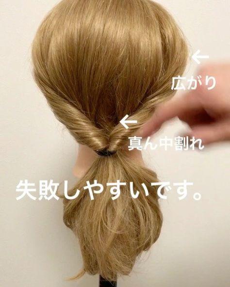 必ず成功する くるりんぱアレンジ 髪が多い 硬い方向け ヘア
