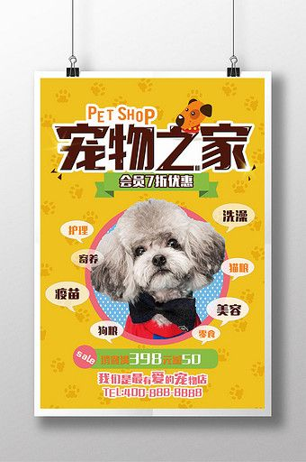 Meng Pet Homes Sale Poster Pikbest Cat Pikbest Poster Cat Dog Print Advertisements Ideas Layout Typography Inspirati Sale House Sale Poster Pet Home