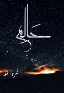 Haalim Episode 24 By Nimra Ahmad Free Download and Read Online