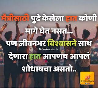 ☝️ best dating and friendship quotes in marathi fonts 2019