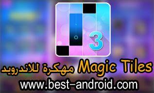 تحميل لعبة Magic Tiles 3 مهكرة للاندرويد Apk Mod Tiles Best Android Technology