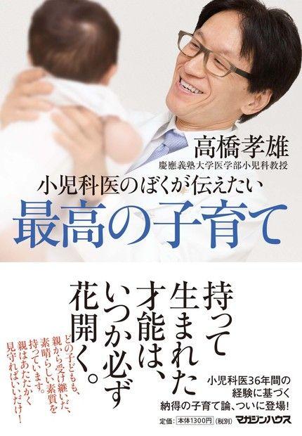 Nhk Switch インタビュー に出演 大反響 世界最小の赤ちゃんを育て上げた 慶應大学病院小児科の仕事とは 子どもにとって いちばん大事なことはなにか アエラ 現代の肖像 に登場 母子家庭だった幼少期からの 驚きのエピソードが満載 Fm Tokyo ドリーム