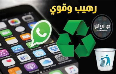 طريقة استعادة المحادثات المحذوفه في الواتس اب للايفون With Images Whatsapp Message Messages Iphone