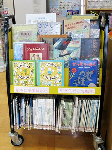 元気な学校図書館プロジェクト 小平第一中学校 絵本コーナー 2020 学校図書館 図書館 中学校