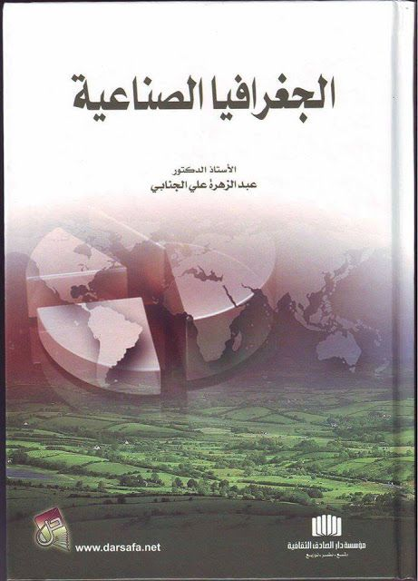 الجغرافيا دراسات و أبحاث جغرافية الجغرافيا الصناعية أ د عبد الزهرة علي الجنابي Geography Places To Visit Poster