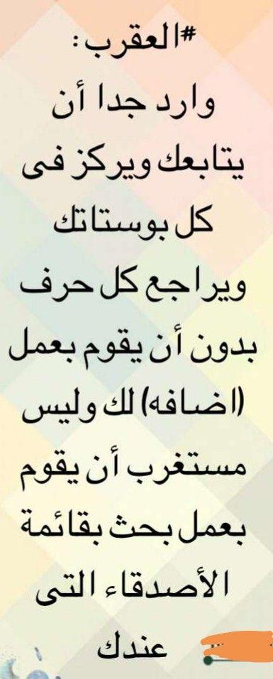 ابراج العقرب Quotes Virgo Calligraphy