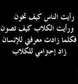 حكم عن الاصل وقلة الاصل امثال وحكم عن الأصالة Words Quotes Arabic Quotes Quotes