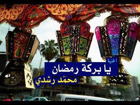 تصوير رائع لأغنية يا بركة رمضان Youtube Youtube Broadway Shows Enjoyment