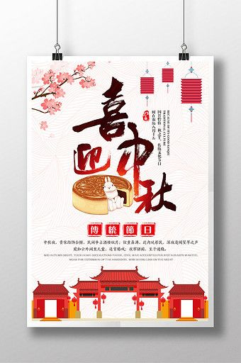 Mid Autumn Festival Mooncakes Celebrate Poster Promotion Psd Free Download Pikbest Business Cards Creative Templates Mid Autumn Festival Business Card Template Design