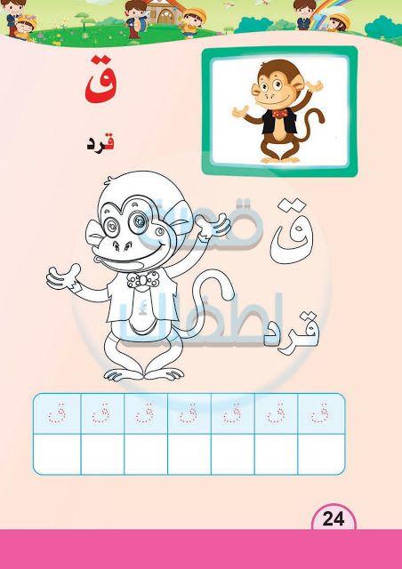 منهج تعليمي لأطفال الروضة المستوى التمهيدي تعليم حروف الهجاء أ ب ت قصة لطفلك Alphabet Coloring Pages Alphabet Coloring Coloring Pages