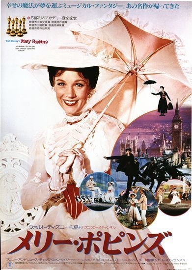 Vintage Japanese Mary Poppins Movie Poster A3//A2//A1 Print