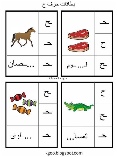 حرف الحاء لرياض الاطفال Arabic Alphabet For Kids Arabic Alphabet Letters Learn Arabic Alphabet