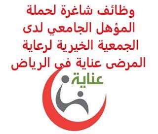 Pin By Saudi Jobs On وظائف شاغرة في السعودية Vacancies In Saudi Arabia Retail Logos Tech Company Logos Lululemon Logo