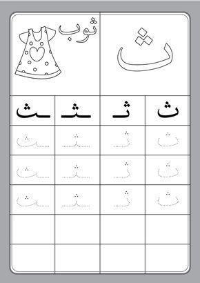 اوراق عمل للتمرن على كتابة الحروف العربية بكل أشكالها جاهزة للطباعة بالأبيض و الأسود لمر Arabic Alphabet Letters Arabic Alphabet For Kids Learn Arabic Alphabet