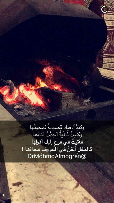 محمد المقرن Arabic Words Words Home Decor