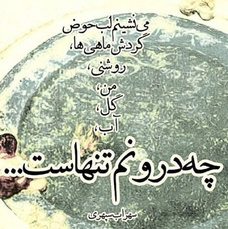 Pin By Marjan Sadeghiani On Persian Quotes In 2021 Farsi Calligraphy Art Cute Easy Drawings Persian Poetry