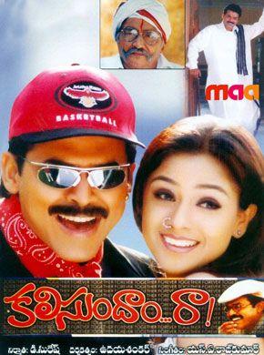 Kalisundam Raa 2000 Telugu In Hd Einthusan Telugu Movies Telugu Movies Online Movies