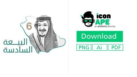 شعار البيعة السادسة الملك سلمان تحميل Png Transparent Popular Logos Free Logo Vector Logo