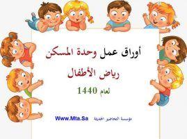 Resultat De Recherche D Images Pour اوراق عمل وحدة العائلة Arabic Lessons Lesson Fictional Characters