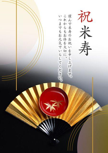 米寿 お祝い メッセージ