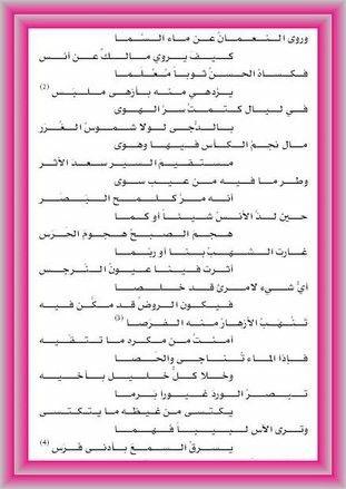 Pin By Mabrouk On إن من البيان لسحرا Sheet Music