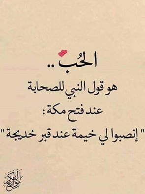 Pin By Iman Yousef On حديث نبوى Arabic Quotes Arabic Quotes