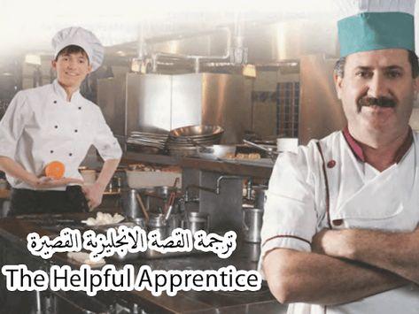 قصة انجليزي قصيرة جدا سهلة للمبتدئين لتعلم اللغة الانجليزية The Helpful Apprentice Apprentice Chef Jackets Story