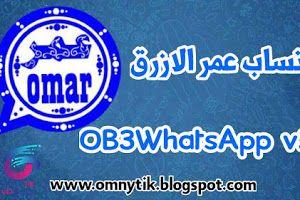 تحميل و تحديث واتساب عمر الازرق 2021 اخر اصدار ضد الحظر تحميل واتس اب عمر الازرق 2020 Ob3whatsap Omar Allianz Logo Logos