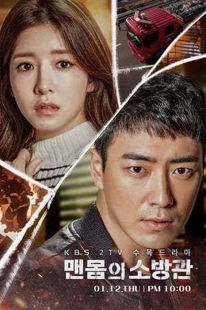 Naked Fireman | n in 2019 | Korean drama 2017, Watch korean