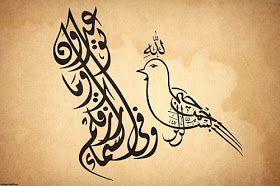 Kaligrafi Bismillah Bentuk Burung Gambar Kaligrafi Arab Dan