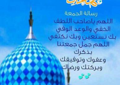 صور جمعة جديدة رسائل يوم الجمعة عالم الصور In 2021 Islamic Images Jumma Mubarak Images Mubarak Images