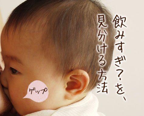 ゲップ 吐く 赤ちゃん