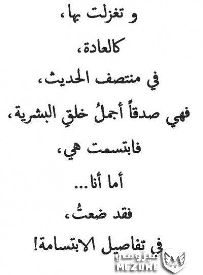 و تغزلت بها كالعادة في منتصف الحديث فهي صدقا أجمل البشرية فابتسمت هي أما أنا فقد ضعت في تفاصيل الابتسامة حب Love Words Arabic Love Quotes Cool Words