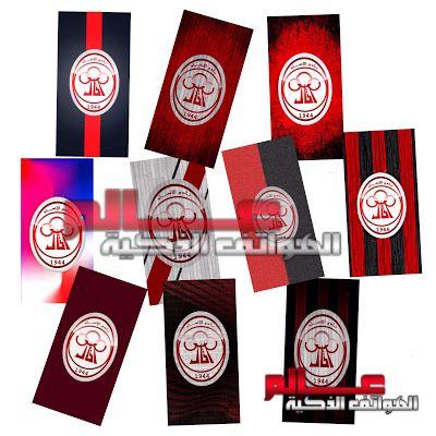 أجمل خلفيات و صور نادي الاتحاد الليبي للجوال للموبايل 2021 Al Ittihad Tripoli Wallpapers Wallpaper Convenience Store Products