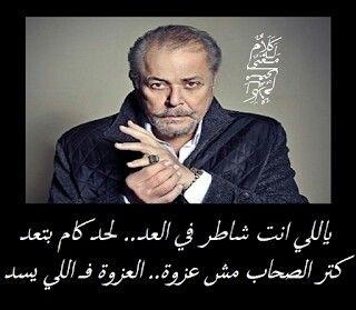 Pin By قطرات الندى On اقوال و صفات Quotations Words Arabic Quotes