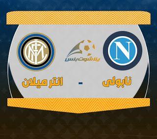 مشاهدة مباراة إنتر ميلان ونابولي بث مباشر اليوم 13 06 2020 في كأس إيطاليا Naples Inter Milan Milan