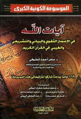 آيات الله في الإعجاز اللغوي والبياني والتشريعي والغيبي في القرآن الكريم Pdf Books