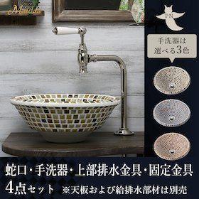 楽天市場 Essence クレセント手洗器 グースネック立水栓 クロム 天