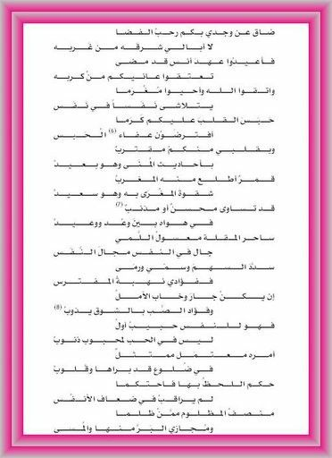 Pin By Mabrouk On إن من البيان لسحرا Word Search Puzzle Bullet Journal Words
