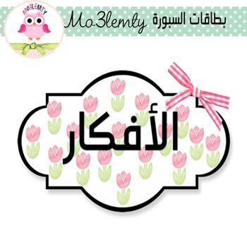 بطاقات السبورة By Mo3lemty Teachers Pay Teachers Apps For Teachers Arabic Worksheets My Pictures