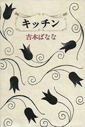 Kitchen Japanese Edition Banana Yoshimoto 9784828822525 Amazon Com Books Forever Book Japanese Literature Book Posters