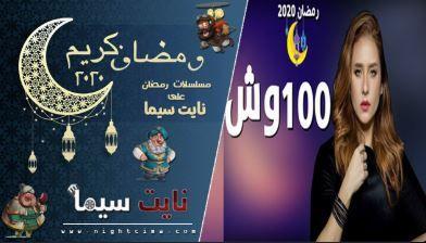 مشاهدة مسلسل بـ100 وش الموسم 1 حلقة 1 Night Cali